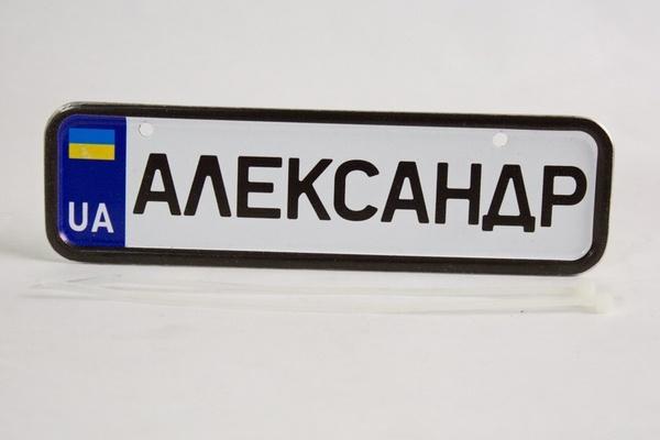 """Сувенірні знаки """"міні"""" (4,5х15) (АЛЕКСАНДР)   Артикул: 19451501"""