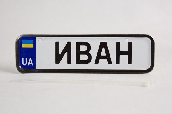 """Сувенірні знаки """"міні"""" (4,5х15) (ИВАН)   Артикул: 19451510"""
