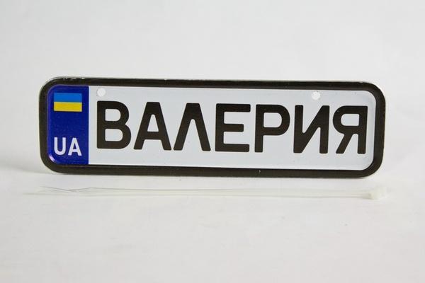 """Сувенірні знаки """"міні"""" (4,5х15) (ВАЛЕРИЯ)   Артикул: 19451526"""