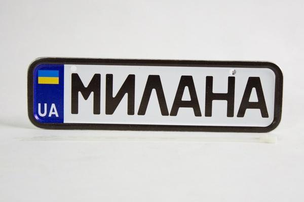 """Сувенірні знаки """"міні"""" (4,5х15) (МИЛАНА)   Артикул: 19451532"""
