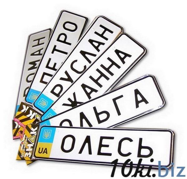Сувенірні знаки  6-ти буквенні (7,5х28) металеві (ДИАНА)   Артикул: 19752893 Сувенирные знаки на коляски в Украине