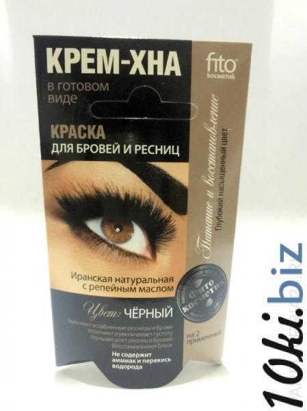 """Крем-хна для бровей и ресниц """"Fito КосметиК"""" (черная) купить в Вологде - Парфюмерия"""