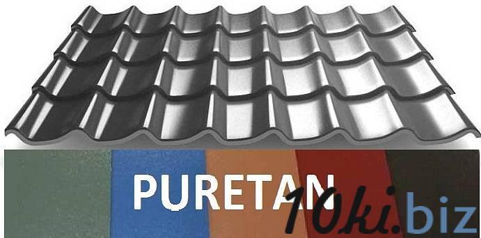 Металлочерепица PURETAN купить в Брянске - Черепица
