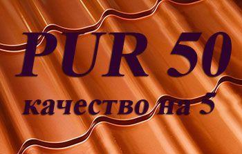 Металлочерепица PUR50 0.5
