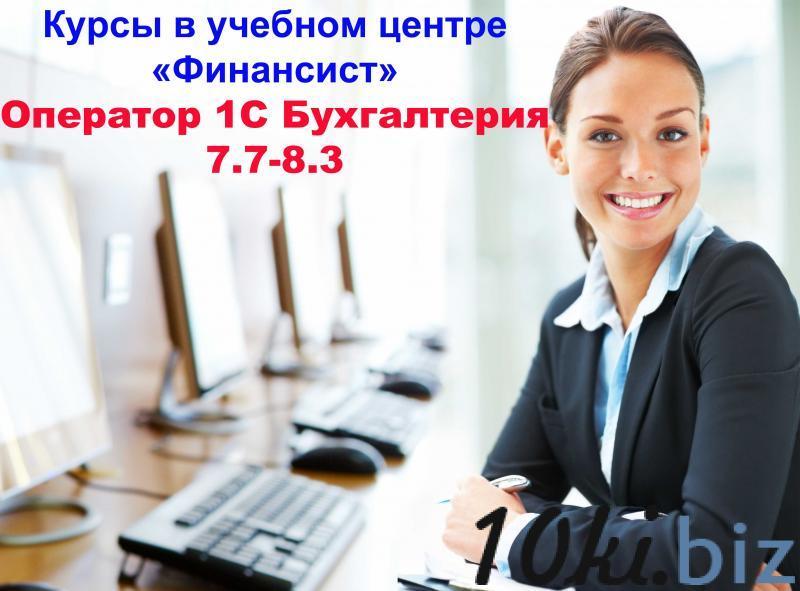 Курсы  1С Оператор 7.7-8.3 в Николаеве