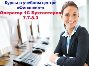 Фото  Курсы  1С Оператор 7.7-8.3 в Николаеве