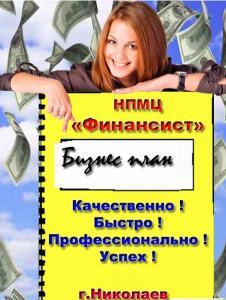 Фото  Разработка Бизнес плана под заказ. Бизнес план под ключ,ъ в  Николаеве.