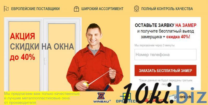 Металлопластиковые окна. Харьков.