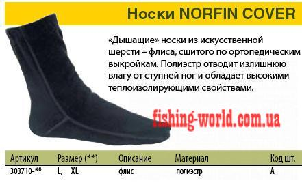 Фото Одежда для рыбаков и охотников, Термоноски, Вставки в обувь Носки зимние Norfin Cover