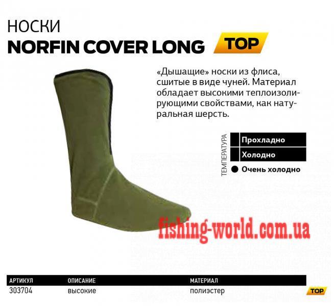 Фото Одежда для рыбаков и охотников, Термоноски, Вставки в обувь Носки зимние Norfin Cover Long