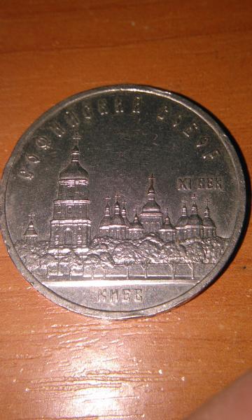 5 рублей 1988 Киев