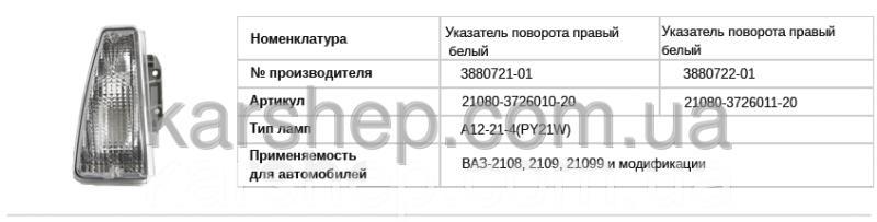 Указатель поворота ВАЗ 2108 прав. бел.(пр-во ESER)