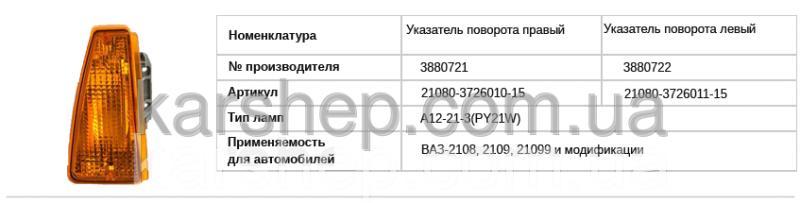 Указатель поворота ВАЗ 2108 лев. желт.(пр-во ESER)