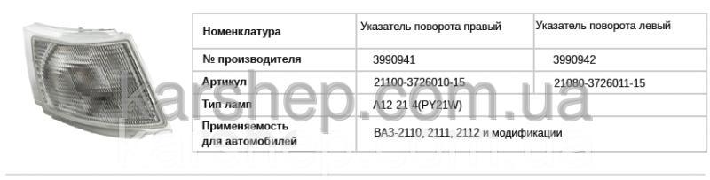Указатель поворота ВАЗ 2110 прав. бел.(пр-во ESER)