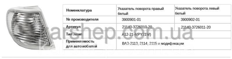 Указатель поворота ВАЗ 2115 прав. бел.(пр-во ESER)