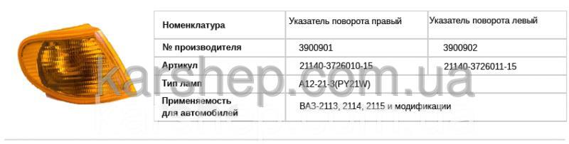 Указатель поворота ВАЗ 2115 прав. желт.(пр-во ESER)