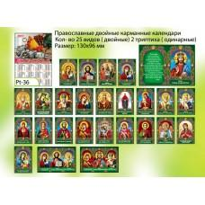 Православные двойные карманные календарики (код товара 12)