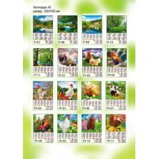 Календарь А2  Природа+ Символ года (код товара 10)