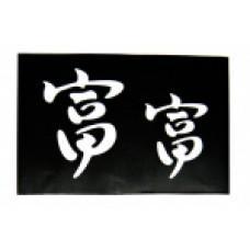 Трафареты для татуажа (код товара TT-03-61)