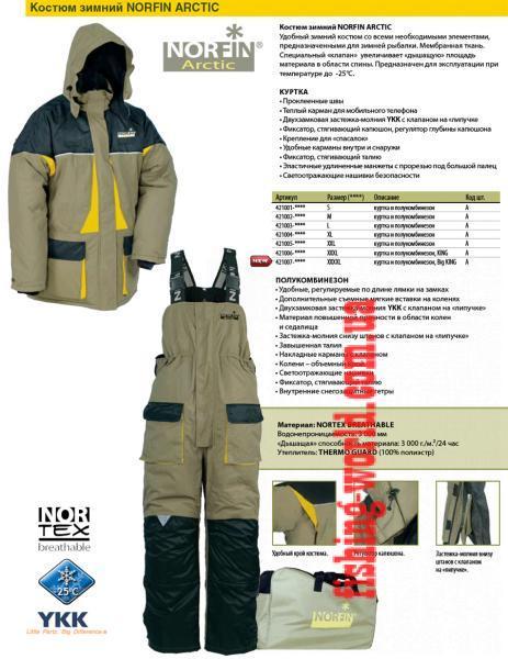 Фото Одежда для рыбаков и охотников, Зимние костюмы Norfin Костюм Norfin Arctic (-25*)