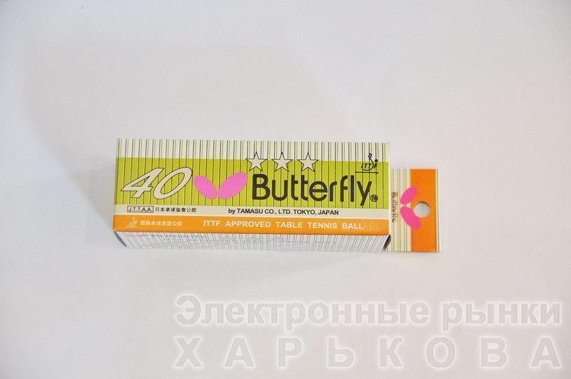 Шарики для настольного тенниса Butterfly - Мячи, шары для настольного тенниса на рынке Барабашова