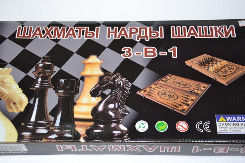 Шахматы, шашки, нарды набор настольных игр  (дерево, р-р доски 40см*40см)
