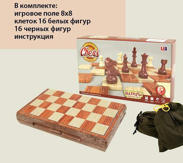 Шахматы магнитные  в коробке 28*17*4, 5см