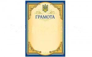 Грамота А4 (бумага, р-р 21 см х 29,5 см)