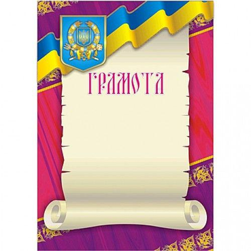 Грамота А4 (бумага, р-р 21см х 29,5см, в уп.50шт, цена за 1шт)