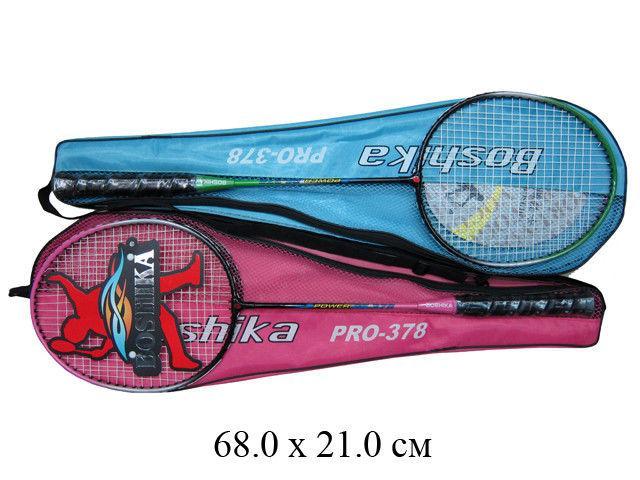 Ракетки для бадминтона (2рак+PVC чехол) BOSHIKA PRO-378 (сталь)