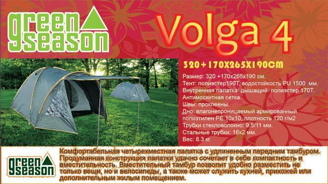 Палатка туристическая (четырёхместная)