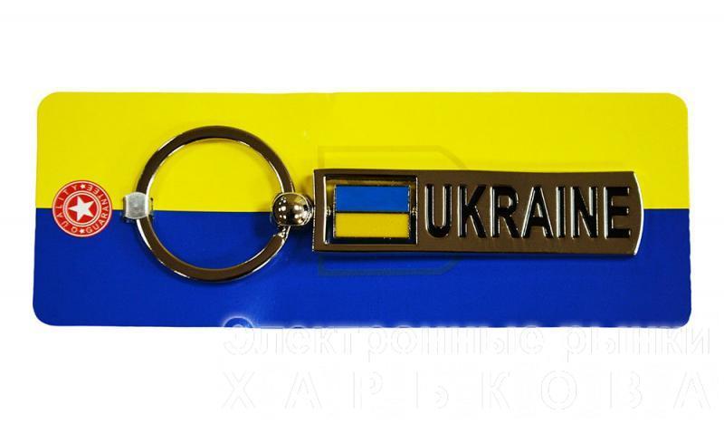 "Брелок ""Ukraine"" - Брелоки на рынке Барабашова"