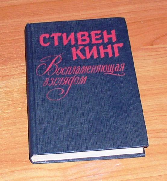 """Книга: Кинг Стивен """"Воспламеняющая взглядом""""  *5232"""