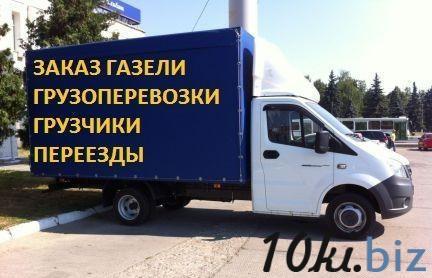 Грузоперевозки Харьков.Квартирный переезд.Перевозки