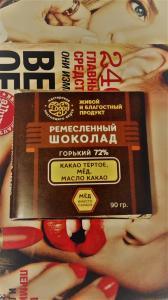 Фото Шоколад Шоколад горький классический 72 %