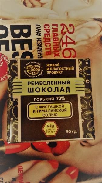 Шоколад с фисташкой и гималайской солью
