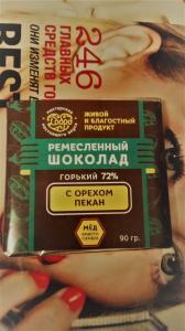 Фото Шоколад Шоколад горький с орехом пекан