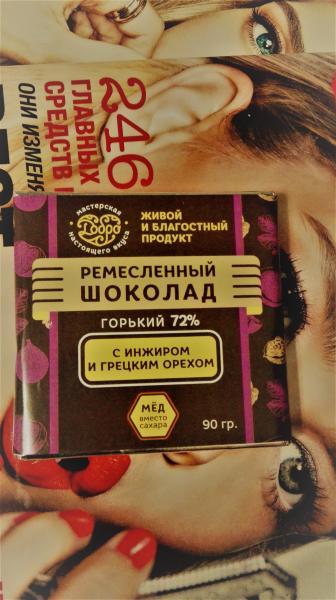 Шоколад горький с инжиром и грецким орехом