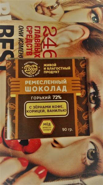 Шоколад горький с зернами кофе, ванилью и корицей