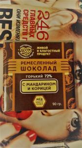 Фото Шоколад Шоколад горький с мандарином и корицей