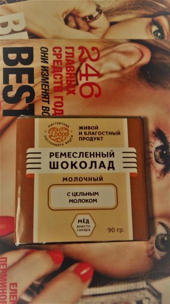 Шоколад молочный 90 гр.