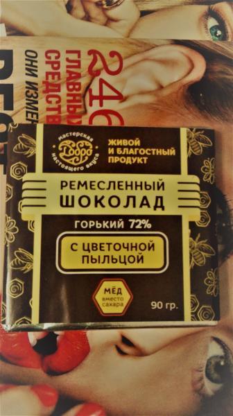 Шоколад горький с цветочной пыльцой 90 гр.