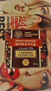 Фото Шоколад Шоколад горький с фиником и кунжутом 90 гр.