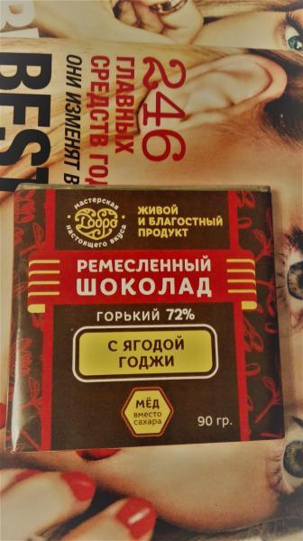 Шоколад горький с ягодой годжи 90 гр.