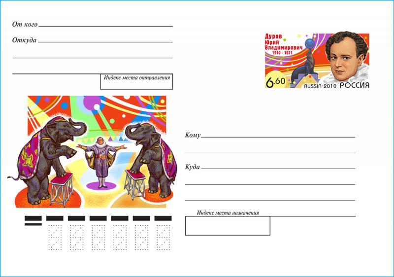 Отправка почтовой открытки