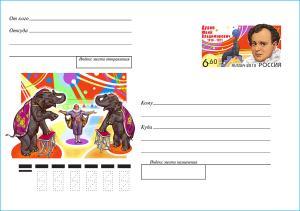 Фото Доставка Отправка почтовой открытки