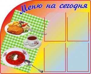 Фото 5.. Стенды для детских садов Стенд питание 5