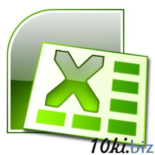 Курсы Excel Гомель