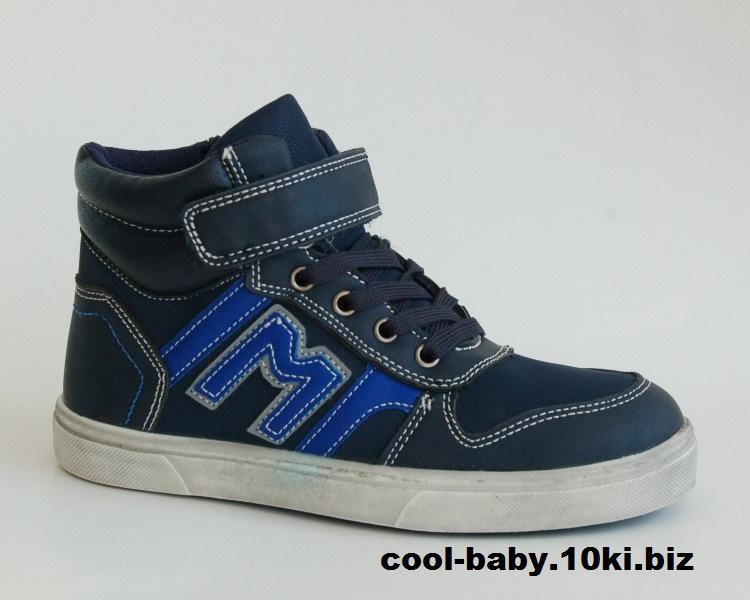 Ботинки для мальчика YTOP  синий М 32