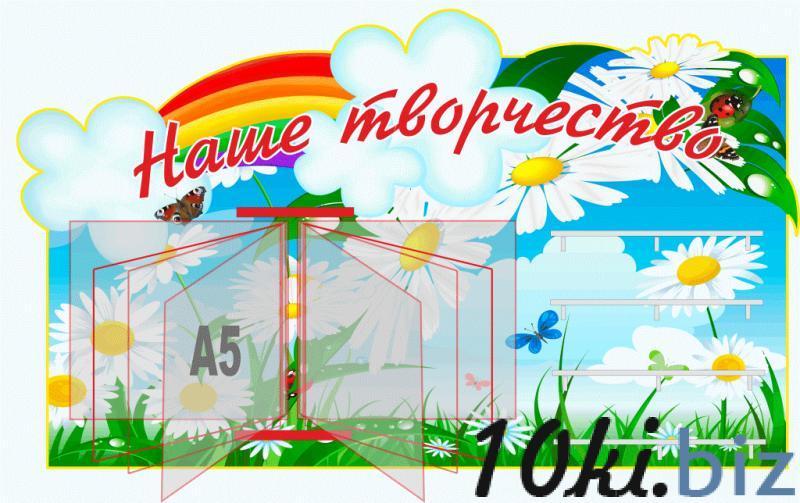 """Стенд """"Наше творчество"""" комби 1 купить в Беларуси - Информационные стенды"""